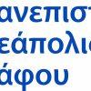 Το Γραφείο Θεσσαλονίκης του Πανεπιστημίου Νεάπολις Πάφου θα κόψει την πίτα του