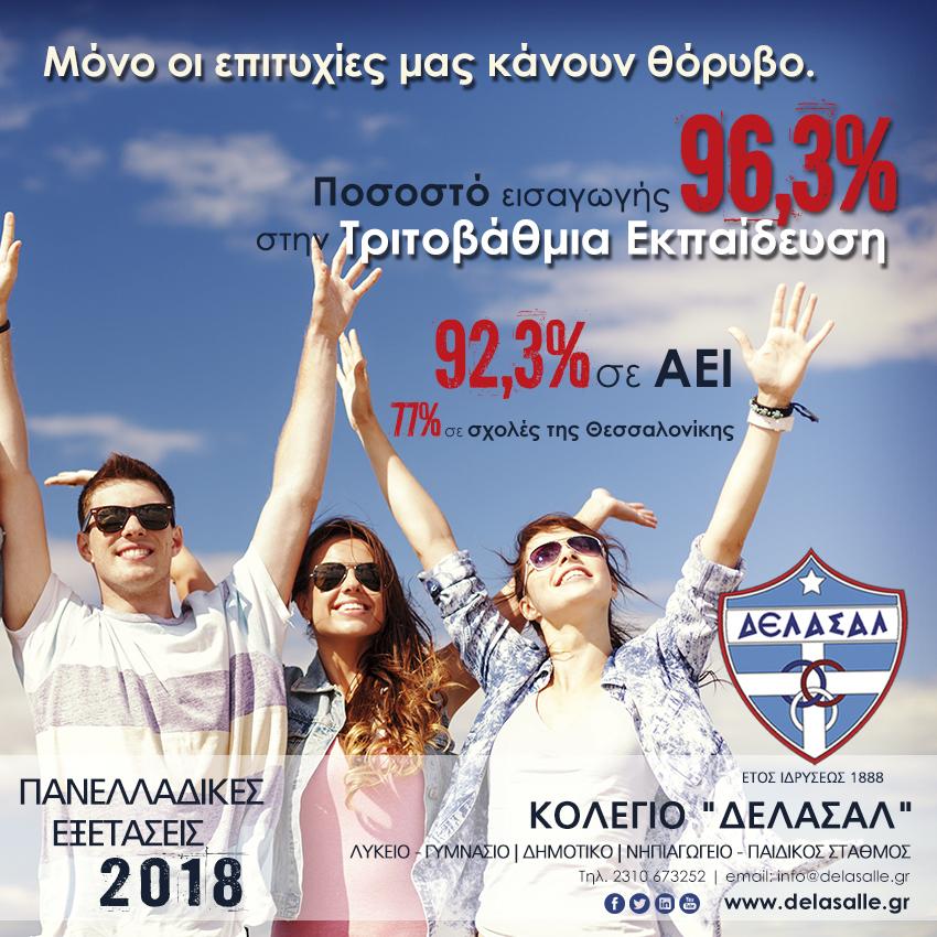 Επιτυχόντες Πανελλαδικών Εξετάσεων 2018 - ΚΟΛΕΓΙΟ ΔΕΛΑΣΑΛ