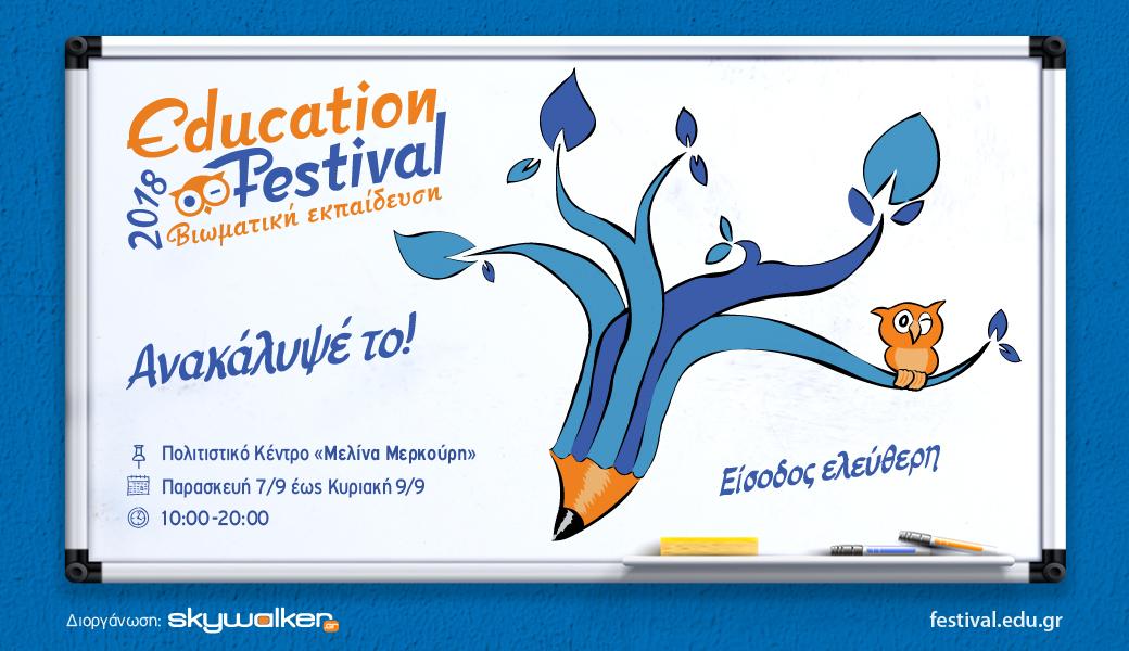 Education Festival 2018 «Ανακάλυψέ το!» Πολιτιστικό Κέντρο Μελίνα Μερκούρη 7, 8 & 9 Σεπτεμβρίου