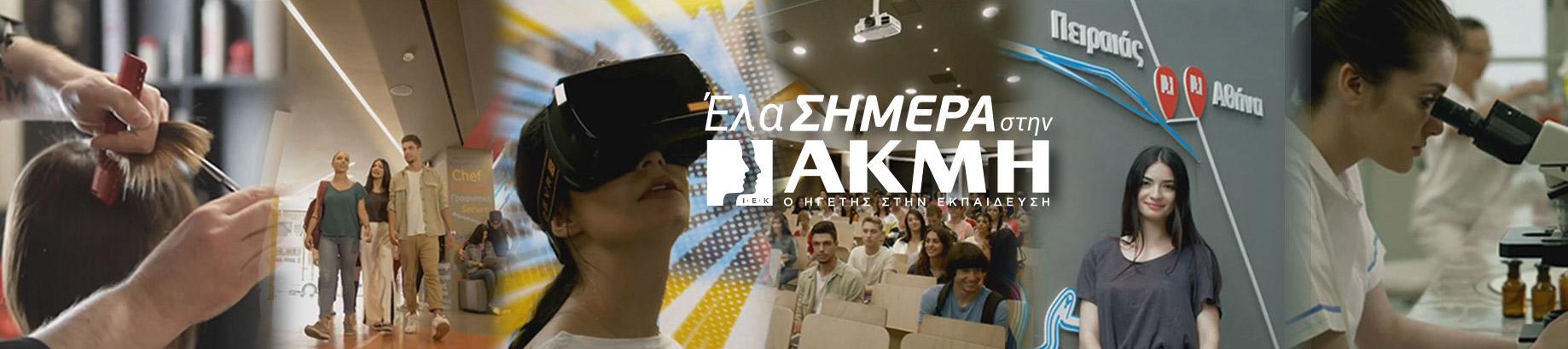 Έλα ΣΗΜΕΡΑ στην ΑΚΜΗ και σπούδασε σε ένα από τα 7 καλύτερα ΙΕΚ στην Ευρώπη!