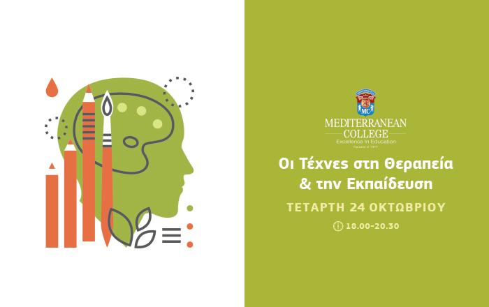 Διεπιστημονική Συνάντηση με θέμα: «Οι Τέχνες στη Θεραπεία και την Εκπαίδευση»