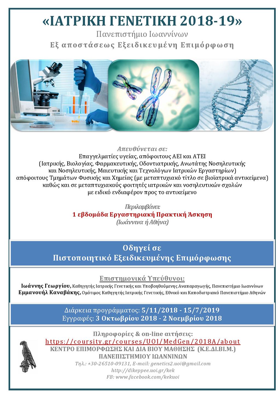 «Ιατρική Γενετική 2018-2019» Πανεπιστήμιο Ιωαννίνων. (Εξ αποστάσεως Εξειδικευμένη Επιμόρφωση & 1 εβδομάδα εργαστηριακή πρακτική άσκηση)