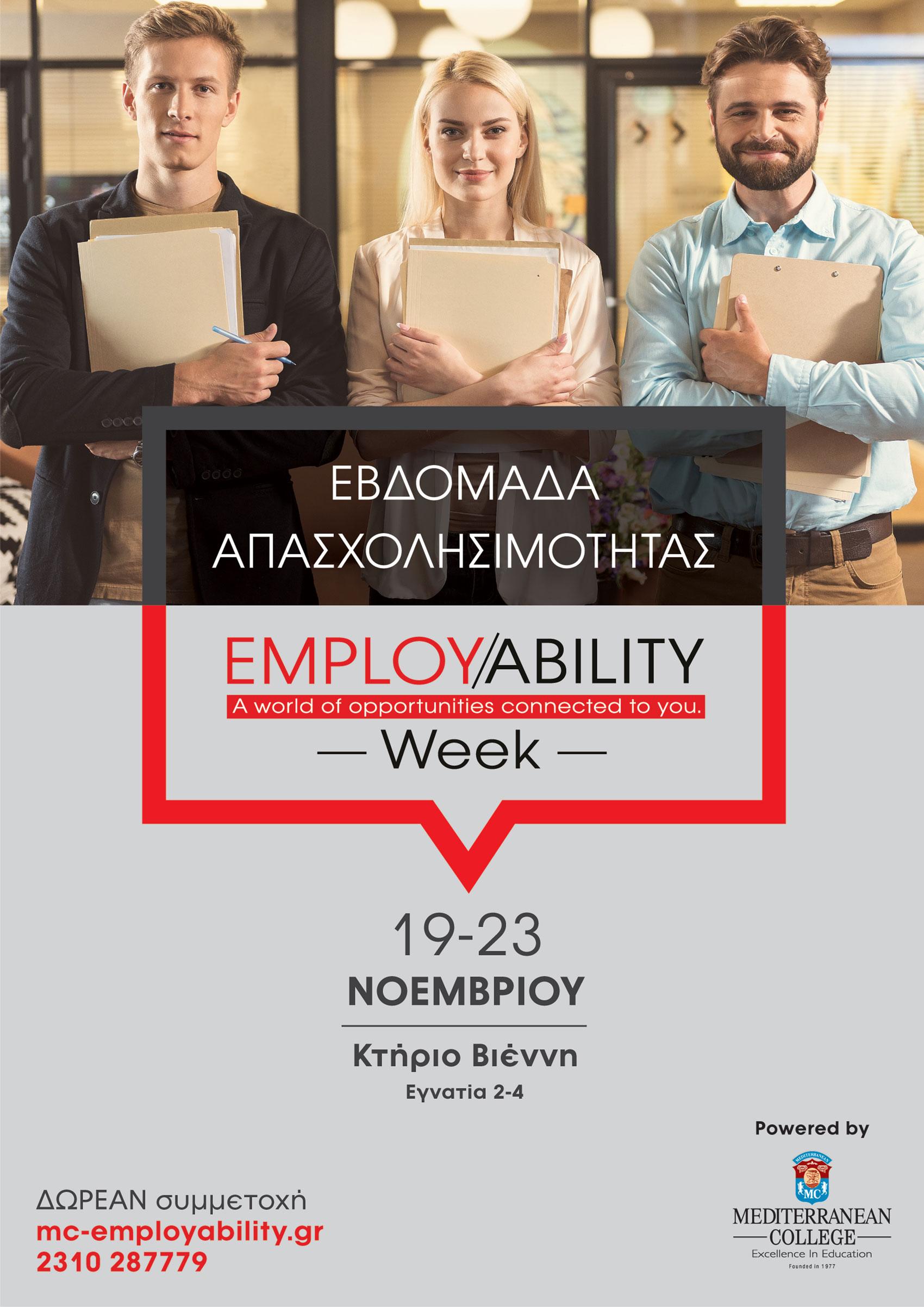 Mediterranean College Θεσσαλονίκης-Η ενίσχυση της απασχολησιμότητας στο επίκεντρο