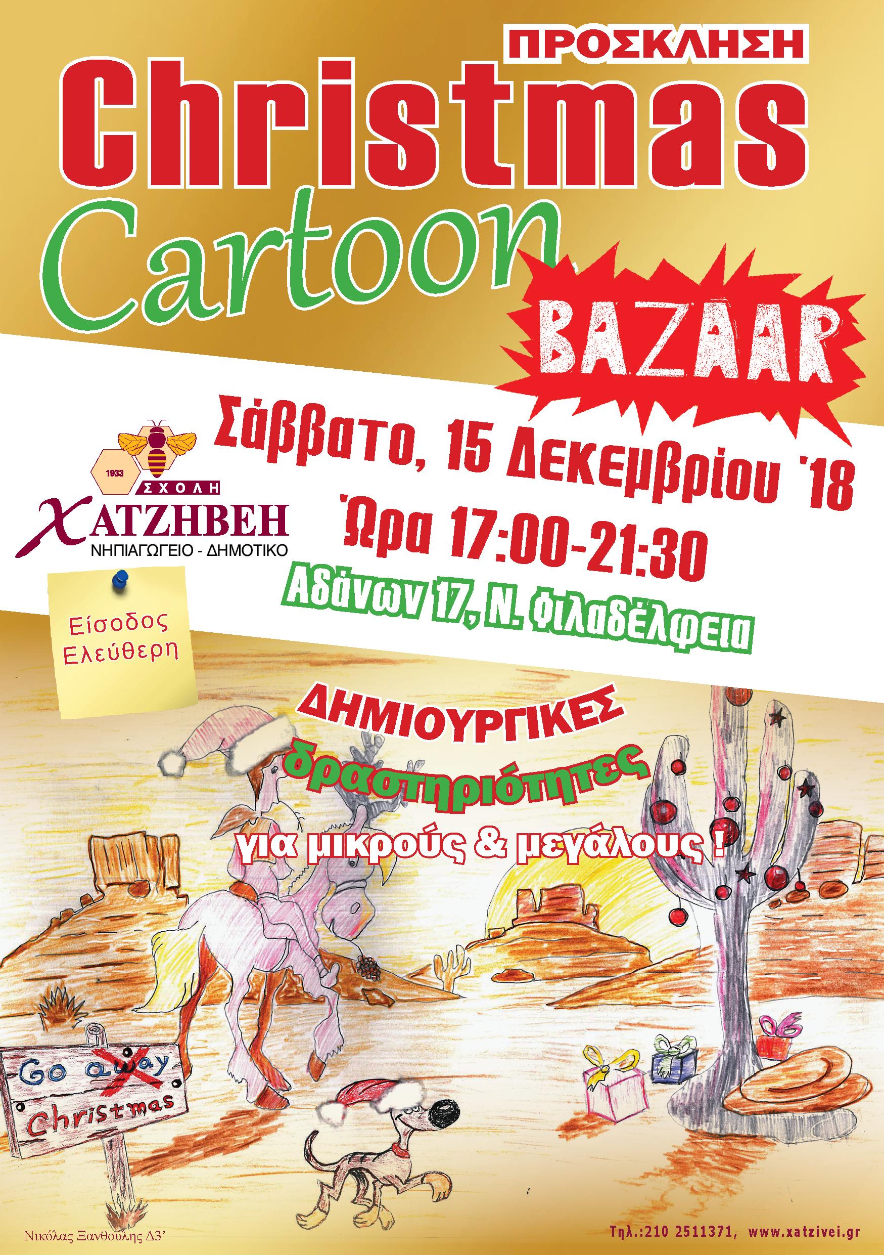Christmas Cartoon Bazaar - Σχολή Χατζήβεη