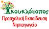 ΚΟΥΚΛΟΤΟΠΟΣ- Προσχολική Εκπαίδευση – Νηπιαγωγείο