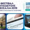 Μετά το Λύκειο τι; Απαντήσεις στο ερώτημα αυτό επιδιώκεται να δοθούν στο 1ο Φεστιβάλ Εκπαίδευσης Θεσσαλία 2019