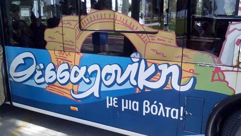 48 ώρες στην Θεσσαλονίκη με 20 ευρώ!