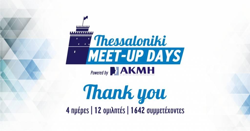 1600 Νέοι στα Meet - Up Days του ΙΕΚ ΑΚΜΗ στη Θεσσαλονίκη