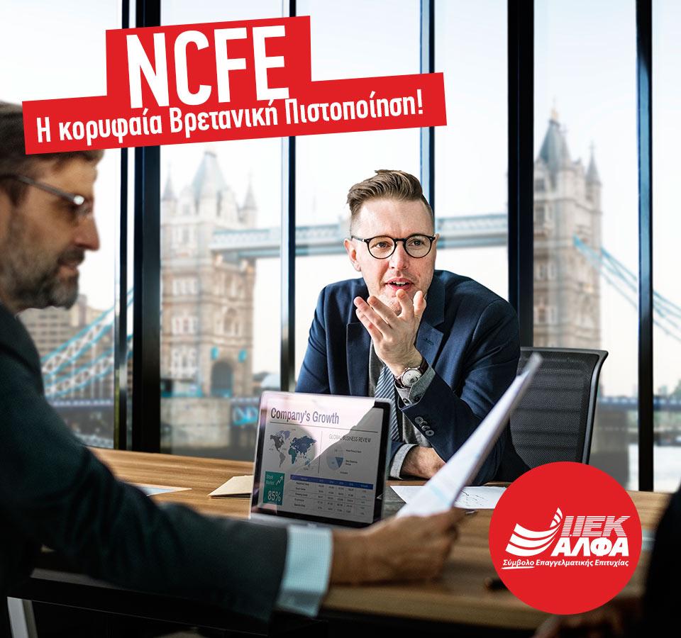 Βρετανική Πιστοποίηση NCFE