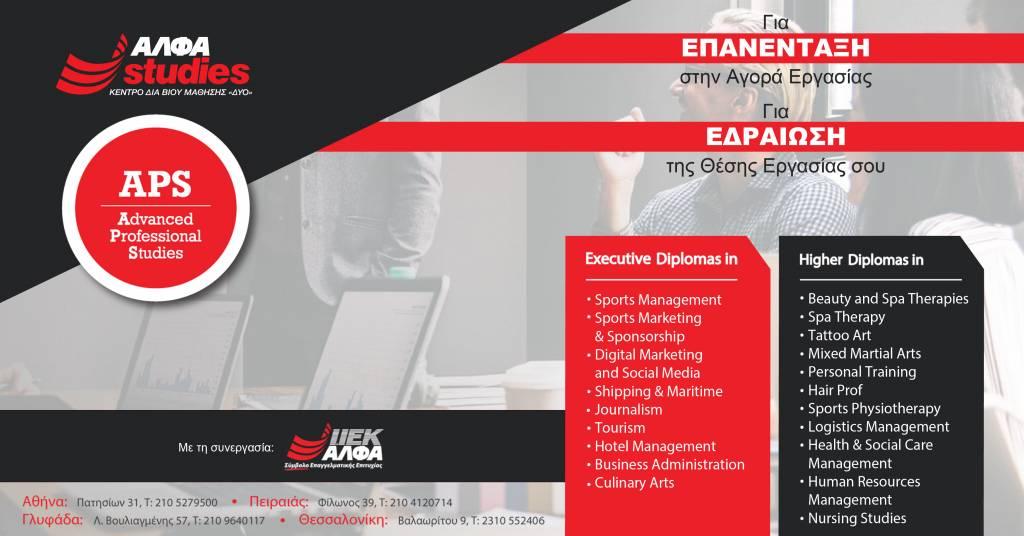 APS από το ΑΛΦΑ studies: Τα κορυφαία Diplomas για ΕΠΑΝΕΝΤΑΞΗ στην αγορά εργασίας και για ΕΔΡΑΙΩΣΗ στη θέση εργασίας, είναι εδώ!