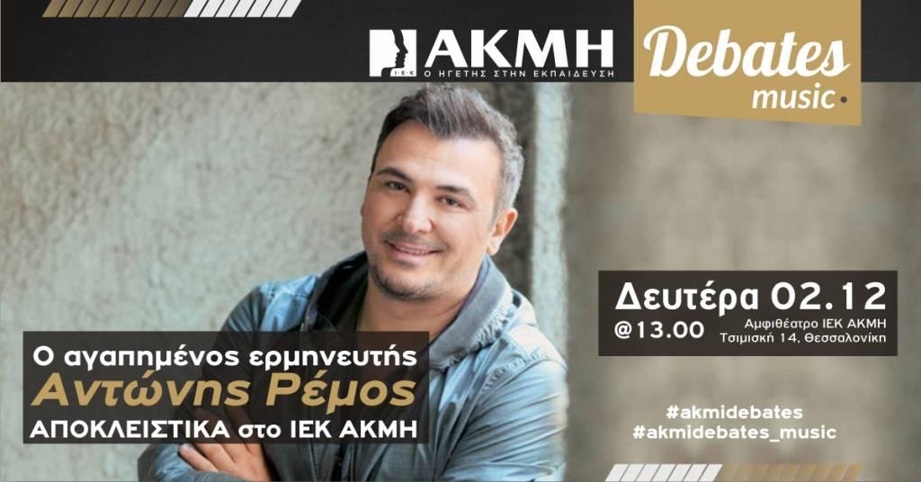 Νέο debate με τον Αντώνη Ρέμο στο ΙΕΚ ΑΚΜΗ στη Θεσσαλονίκη