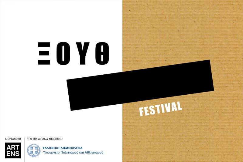ΞΟΥΘ Festival - Αναδυόμενες Διαφορετικότητες