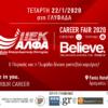 «Start you Career»… από τo «Career Fair 2020» των ΙΕΚ ΑΛΦΑ Πειραιά & Γλυφάδας στο Fenix Hotel!