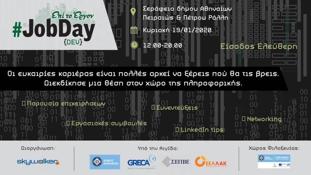#JobDay DEV - 19 Ιανουαρίου 2020, Σεράφειο του δήμου Αθηναίων