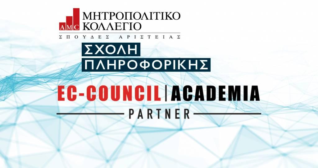 Το Μητροπολιτικό Κολλέγιο μέλος του EC-Council Academia  για την παροχή κορυφαίων προγραμμάτων πιστοποίησης στο Cybersecurity