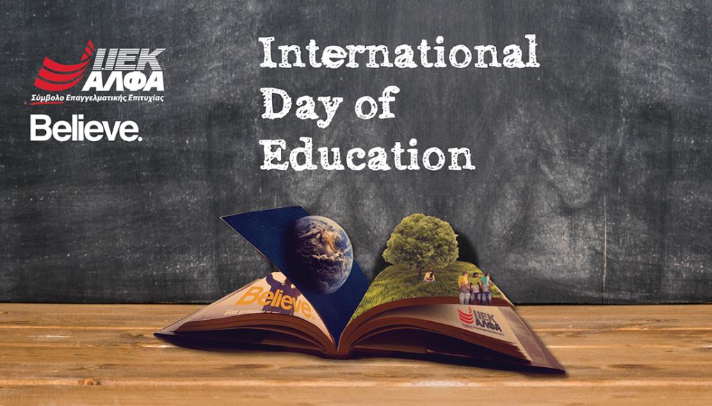 Παγκόσμια Ημέρα Εκπαίδευσης: Το ΙΕΚ ΑΛΦΑ, πρωτοπόρο στην παροχή ποιοτικής & ισότιμης εκπαίδευσης