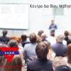 Δημόσια Ομιλία – Εισηγητής Ενηλίκων στο Κέντρο Δια Βίου Μάθησης της ΧΑΝΘ