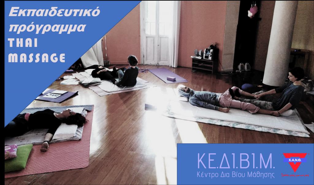 ΧΑΝΘ - Εκπαιδευτικό πρόγραμμα Thai Massage Επίπεδο 1ο  (44 ώρες)