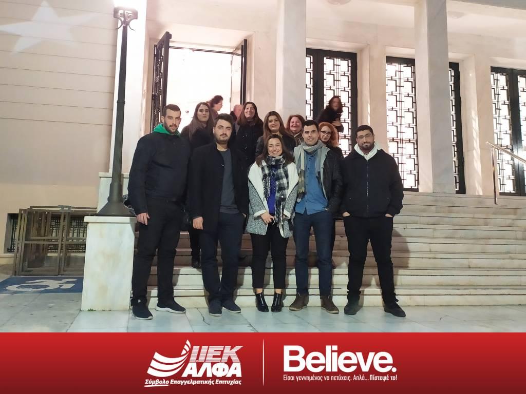 ΙΕΚ ΑΛΦΑ Αθήνας: Διάλεξη του Καθηγητή του MIT, Κωνσταντίνου Δασκαλάκη, παρακολούθησαν οι σπουδαστές Πληροφορικής του κορυφαίου ΙΕΚ