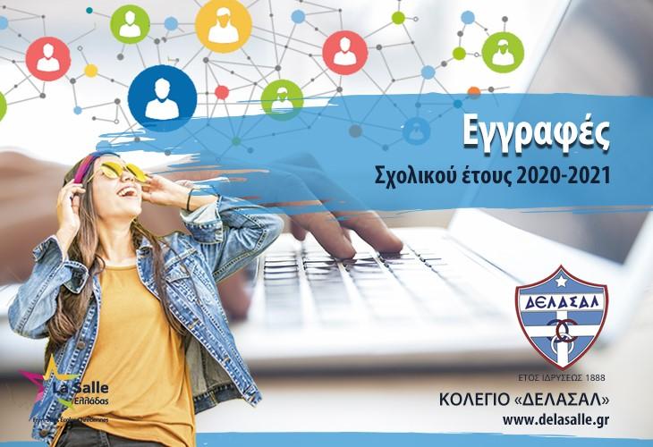 Κολέγιο «ΔΕΛΑΣΑΛ» - Εγγραφές Σχολικού Έτους 2020-2021