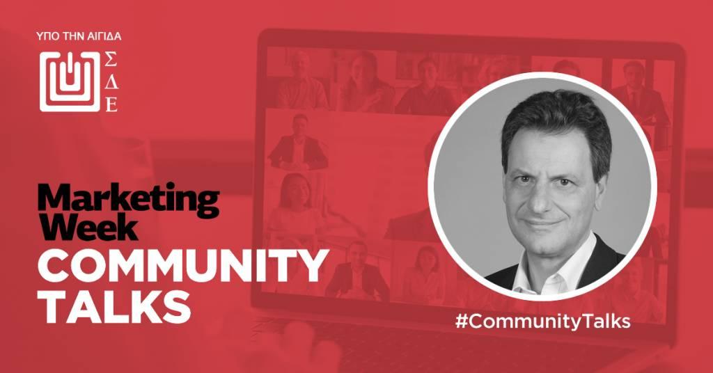Ο Υφυπουργός Οικονομικών Θεόδωρος Σκυλακάκης, στο #CommunityTalks του Marketing Week