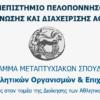 Προκήρυξης Προγράμματος Μεταπτυχιακών Σπουδών στην Διοίκηση του Αθλητισμού 2020-21