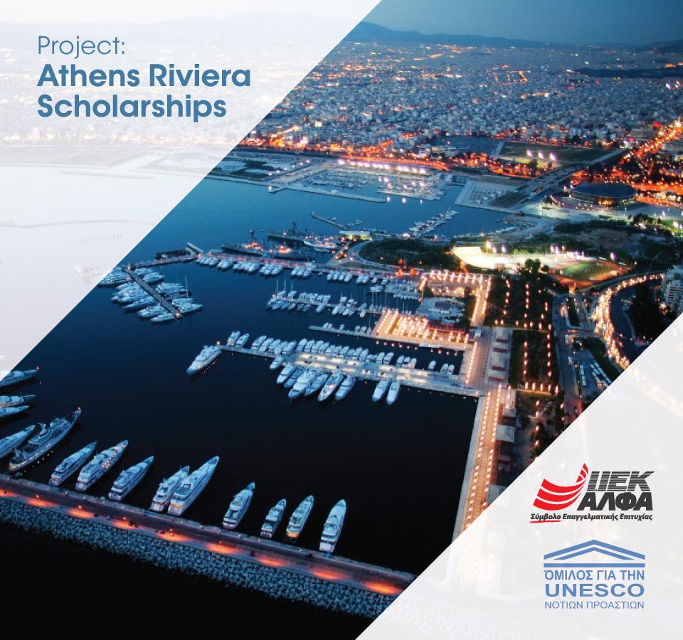 Athens Riviera Scholarships: Η μεγάλη πρωτοβουλία του ΙΕΚ ΑΛΦΑ σε συνεργασία με την UNESCO Νοτίων Προαστίων