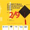 2ο Φεστιβάλ Εκπαίδευσης Θεσσαλίας το Σεπτέμβριο στη Λάρισα: Μαθητές απ' όλη τη Θεσσαλία ενημερώνονται και αποφασίζουν για το μέλλον