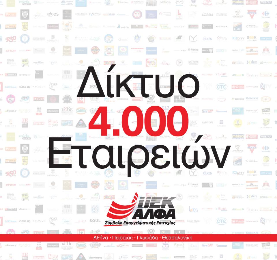 IEK ΑΛΦΑ: Πρακτική άσκηση & εργασία για σπουδαστές και αποφοίτους του σε 4.000 μεγάλες εταιρείες της αγοράς