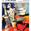 SPEAKNEWS - Κυκλοφόρησε το 7ο τεύχος με πλούσια ύλη