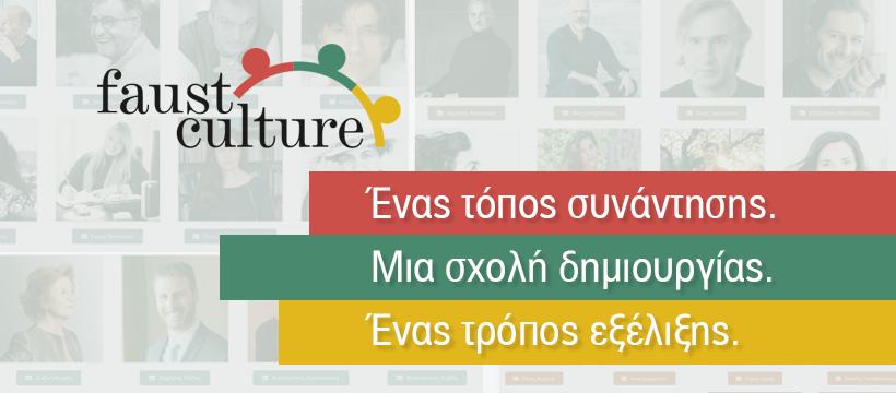 FAUST CULTURE - Νέο Κέντρο Δια Βίου Μάθησης για τον Πολιτισμό στην καρδιά της Αθήνα