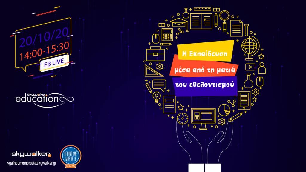 Διαδικτυακή συζήτηση: «Η εκπαίδευση μέσα από τη ματιά του εθελοντισμού» Τρίτη 20 Οκτωβρίου και ώρα 14:00-15:30