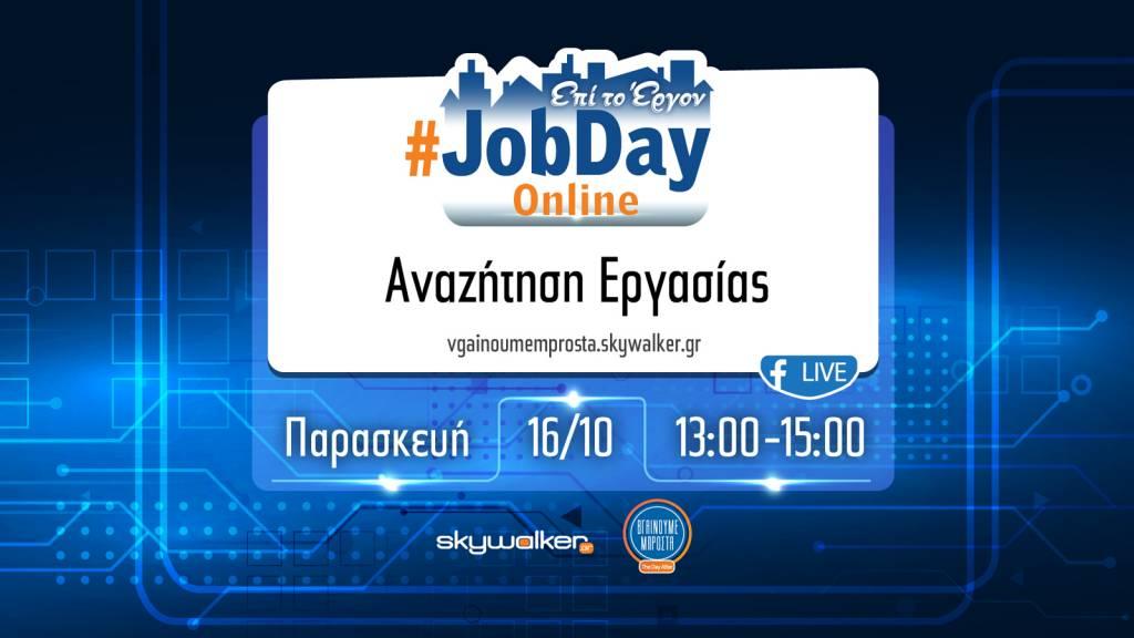 Online #JobDay «Αναζήτηση Εργασίας» - skywalker.gr