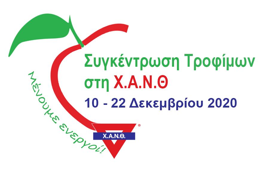 Συγκέντρωση Τροφίμων στη Χ.Α.Ν.Θ. / 10 – 22 Δεκεμβρίου 2020