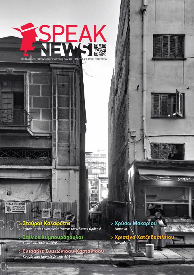SPEAKNEWS:  Κυκλοφόρησε το 13ο τεύχος Φεβρουαρίου 2021 με πλούσια ύλη