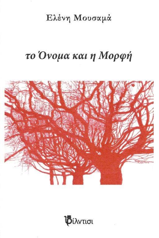 """Κυκλοφόρησε το νέο βιβίο της Ελένης Μουσαμά """"το Όνομα και η Μορφή"""" από τις εκδόσεις Φίλντισι"""