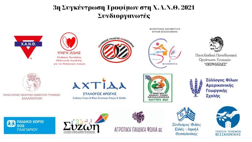 3η Συγκέντρωση Τροφίμων στη Χ.Α.Ν.Θ. από 5 έως 14 Απριλίου 2021