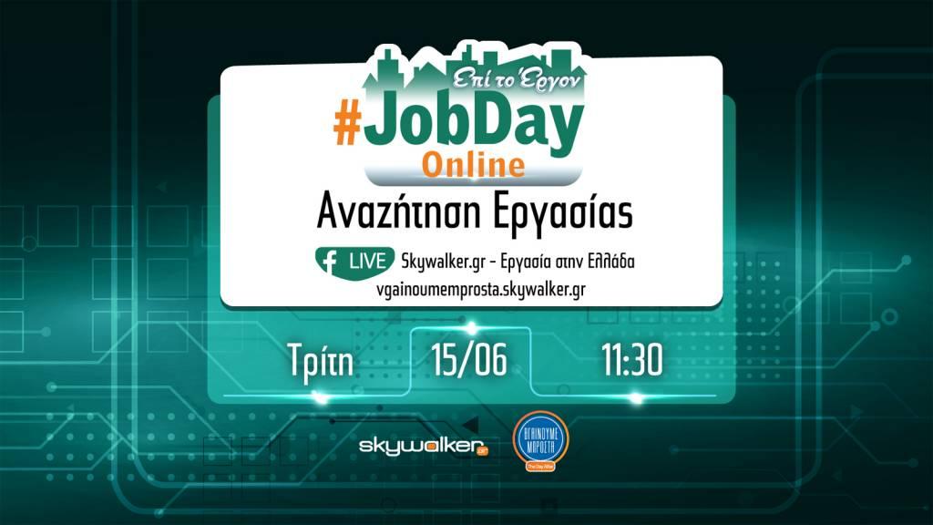 Online #Jobday «Αναζήτηση Εργασίας» - Τρίτη 15 Ιουνίου στις 11.30