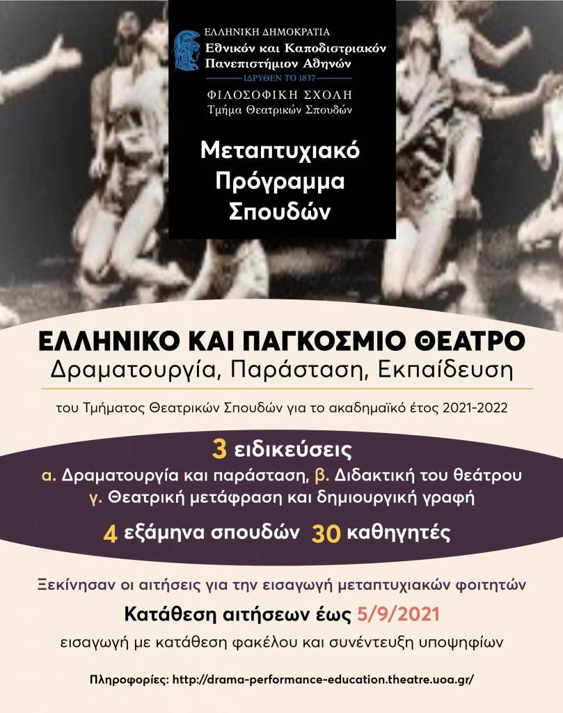 Προκήρυξη για την εισαγωγή μεταπτυχιακών φοιτητών στο Π.Μ.Σ. «Ελληνικό και Παγκόσμιο Θέατρο: Δραματουργία, Παράσταση, Εκπαίδευση/ Greek and World Theatre: Drama, Performance, Education»