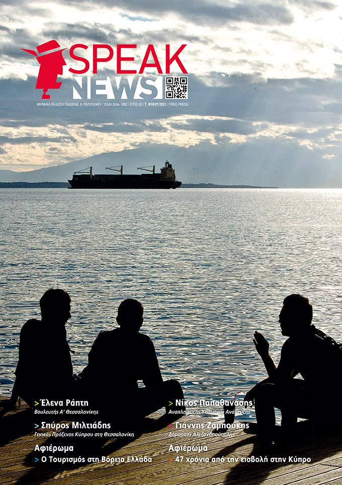 SPEAKNEWS: Κυκλοφόρησε το 18ο τεύχος Ιουλίου 2021 με πλούσια ύλη
