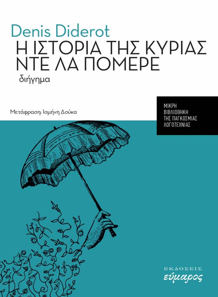 """Παρουσίαση βιβλίου Ντενί Ντιντερό """"Η ΙΣΤΟΡΙΑ ΤΗΣ ΚΥΡΙΑΣ ΝΤΕ ΛΑ ΠΟΜΕΡΕ"""""""
