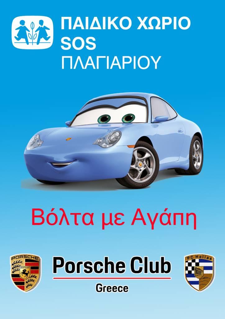 «Βόλτα Με Αγάπη» στη Θεσσαλονίκη από το Porsche Club Greece  στις 24, 25 και 26 Σεπτεμβρίου 2021 για το Παιδικό Χωριό SOS Πλαγιαρίου