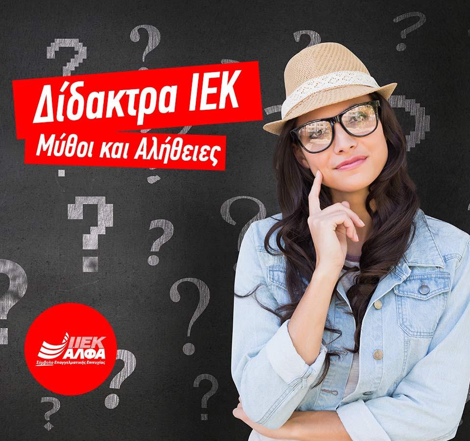 Δίδακτρα ΙΕΚ ΑΛΦΑ: -40% στα νέα τμήματα Οκτωβρίου – Μη χάσεις την ευκαιρία να σπουδάσεις!