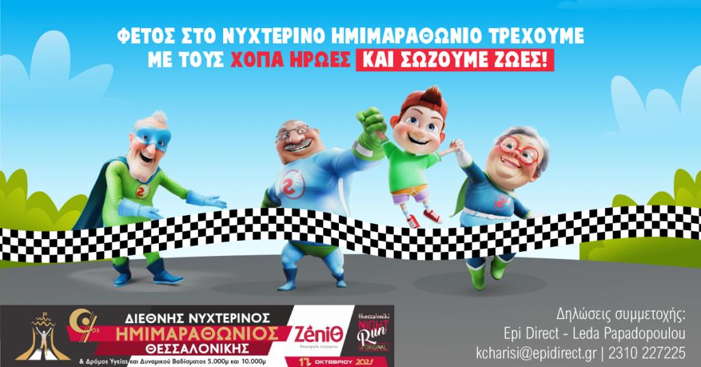 Τρέχουμε με την ομάδα «Χ.Ο.Π.Α. ΗΡΩΕΣ 112» στον 9ο Διεθνή Νυχτερινό Ημιμαραθώνιο Θεσσαλονίκης - ZeniΘ ΚΑΙ ΣΩΖΟΥΜΕ ΖΩΕΣ!